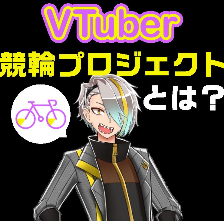 VTuber競輪プロジェクトとは