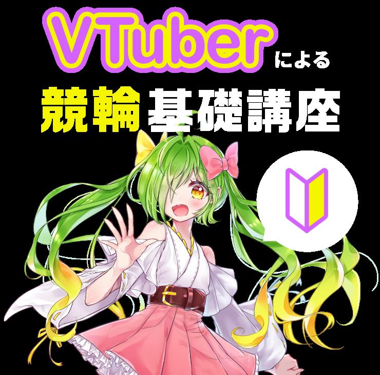 VTuberによる競輪基礎講座