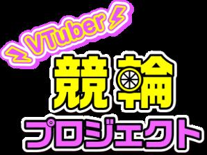 VTuber競輪プロジェクト