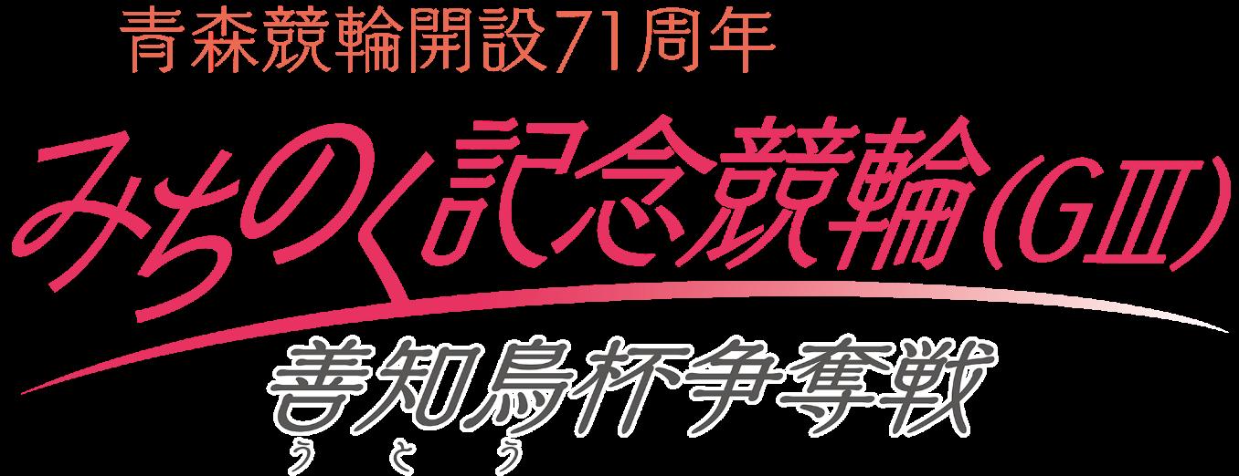 青森競輪解説71周年 みちのく記念競輪GⅢ