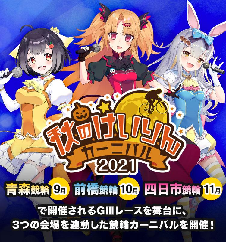 秋のけいりんカーニバル2021~青森競輪、前橋競輪、四日市競輪~