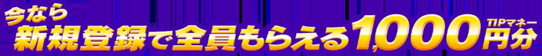 新規登録で全員もらえる TIPマネー500円分